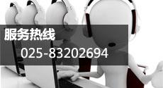 全球服务热线:025-83202694